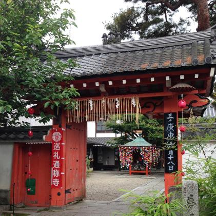 蒟蒻で祈祷!京都のフシギ寺