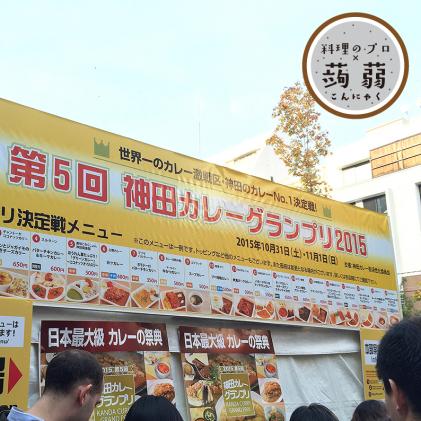 神田カレーグランプリ参戦!