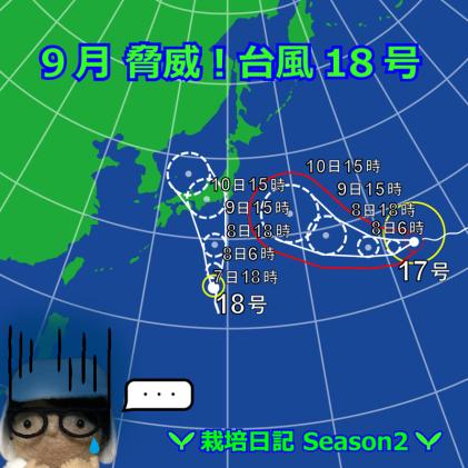 9月 脅威!台風18号