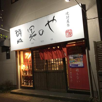 yakisoba_misegaikan