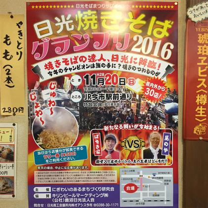 yakisoba_poster-2