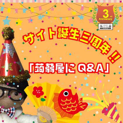 3周年記念*蒟蒻屋にQ&A