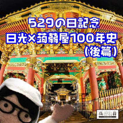 日光×蒟蒻屋100年史(後)
