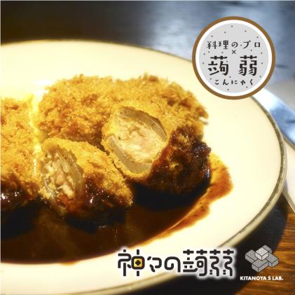 相性◎!? 蒟蒻meets洋食