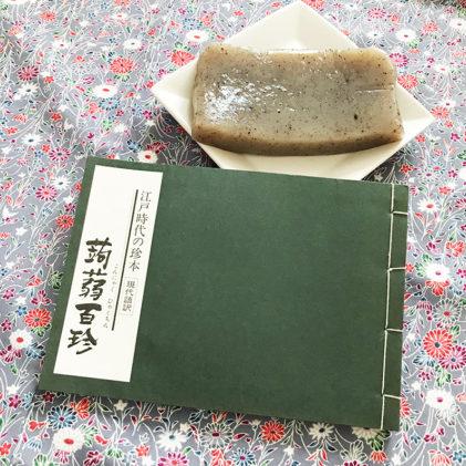 江戸の珍本『蒟蒻百珍』