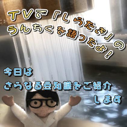 祝TV出演★白滝うんちく